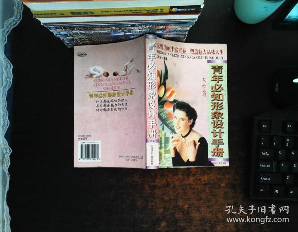 青年必知形象设计手册(女性篇)