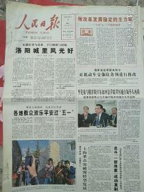 人民日报2012年5一12月