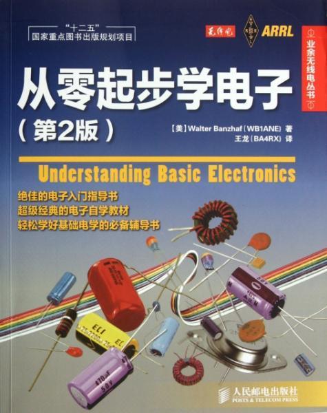 从零起步学电子
