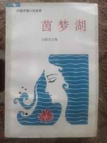 茵梦湖〔外国抒情小说宝库〕