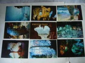 明信片:桂林岩洞 1974年北京外文出版社第一版 (8张)