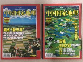 中国国家地理2008年1-12期全套(附赠地图、附刊全)