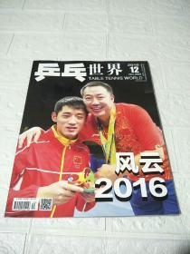 乒乓世界 2016年第12期