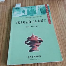 胶东烽火山东革命文化丛书