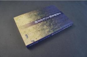 《古典籍展观目录》 东京古典会    2015年