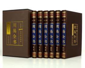 国学传世经典:周易全书(全六卷)