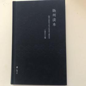 【全新正版】扬州读本