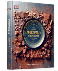 DK生活.浓情巧克力