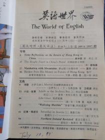 《英语世界》(1997.6  总109期)