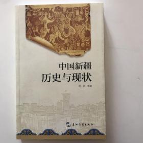 中国新疆历史与现状