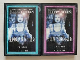 奎因现代侦探小说集(8)(上、下卷):另一方玩家/犯罪日历