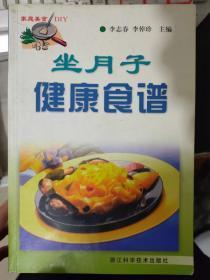 家庭美食DIY《坐月子健康食谱》
