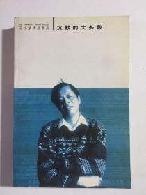 沉默的大多数:王小波作品系列