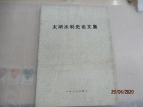 太湖水利史论文集