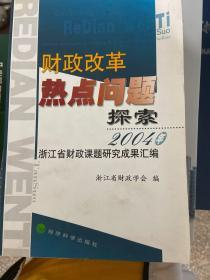 财政改革热点问题探索 2004年
