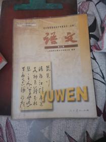 2000年代老课本:语文   第三册
