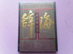 辞海(5):彩图音序珍藏本