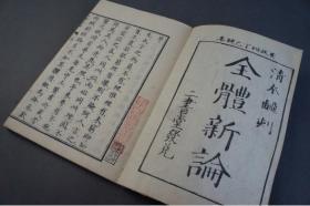 《全体新论》2册全    二书堂    安政4年
