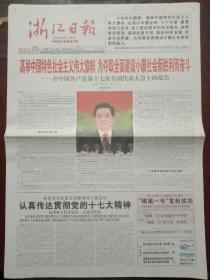 """浙江日报,2007年10月25日""""嫦娥一号""""发射成功;高举中国特色社会主义伟大旗帜  为夺取全面建设小康社会新胜利而奋斗——总书记在中国共产党第十七次全国代表大会上的报告,对开16版彩印。"""
