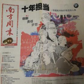 十年担当,一份报纸和她报道的人物。有钟南山!在二郎镇,贾平凹。专访中国作家协会主席铁疑。2010中国企业社会责任评选《南方周末》存8张
