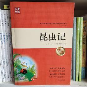 昆虫记(无障碍阅读)/名著点读