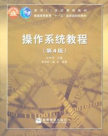 面向21世纪课程教材:操作系统教程(第4版)
