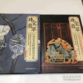 【典藏版】珠宝翡翠中国艺术品收藏鉴赏全集 (上下卷