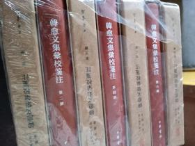 韩愈文集汇校笺注(典藏本·全7册)(中国古典文学基本丛书),