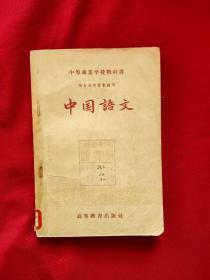 中国语文(品如图)