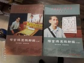 杨官璘象棋新编(上、下全,中国象棋一代宗师封笔遗作)