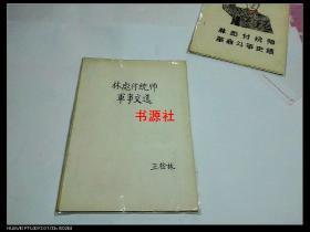 林彪付统帅军事文选(油印本)自装订,包老保真【包顺丰快递】