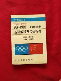高中数学奥林匹克全国竞赛基础教程及应试指导(有字迹如图)