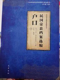 民国荣县档案选编?户口(下册)