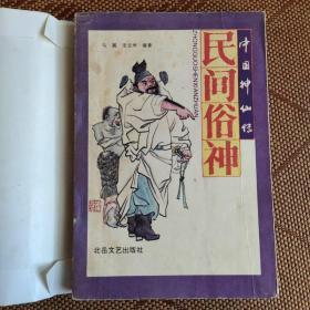 中国神仙传 民间俗神
