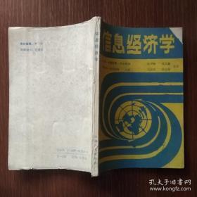 信息经济学[1989年初版 仅1千册]