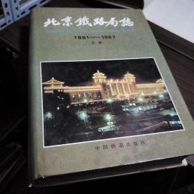 北京铁路局志:1881-1987:1881-1987上册