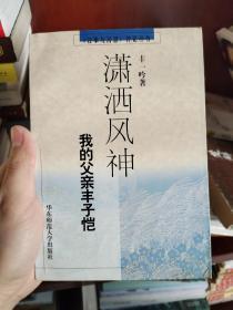 【签名本】丰一吟签名《潇洒风神 我的父亲丰子恺》1998年一版一印仅印5000册