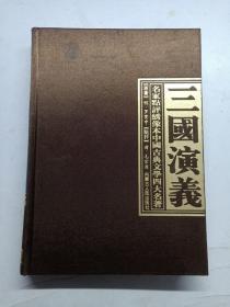 绣像本中国古典四大名著 三国演义