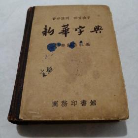 新华字典(1957年新一版,1958年5月第五次印刷)