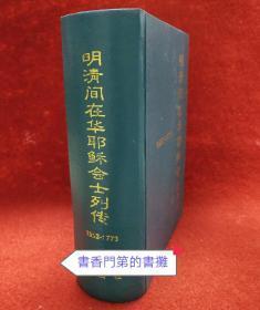 根据民国1932年天主教土山湾印书馆法文版译出《明清间在华耶稣会 士列传》上海1997年初版
