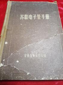 苏联电子管手册