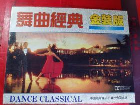 磁带。【原装正版磁带】舞曲经典金装版。中国唱片广州。