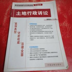 土地行政诉讼——典型案例与法律适用(行政类)2