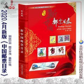 2020最新珍藏版《新中国邮票目录》(截止2020年4月)(包邮,偏远地区除外)