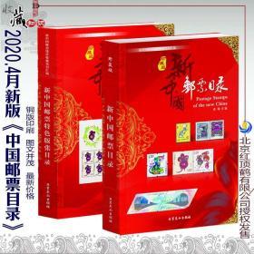 2020年最新珍藏版《新中国邮票特色版张目录》+2020年4月《新中国邮票目录 》两本合售 包邮(偏远地区除外)