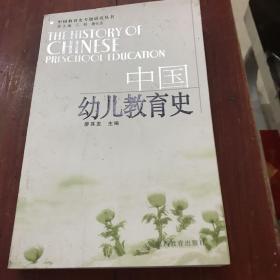 中国幼儿教育史