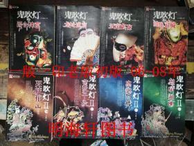 正版老版 初版 鬼吹灯全集8册全套 天下霸唱 一版一印 06开始08结