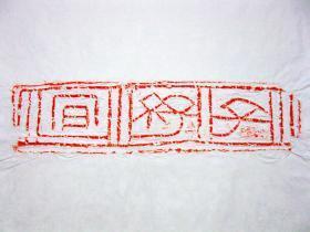 汉砖,《子孙宜》,拓片。汉砖精品,仅此1件!原砖原拓,保真包邮