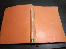 日本原版日文 心电図プログラム演习 S.G.OWEN著 医齿薬出版株式会社 1969年 大32开硬精装