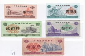 河南省75年流动粮票 5枚一套 河南省75年粮票 A 如图
